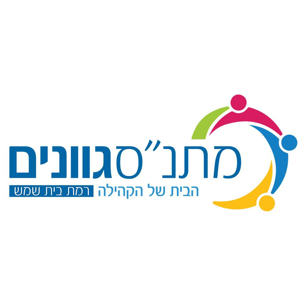 Gvanim Community Center - Beit Shemesh