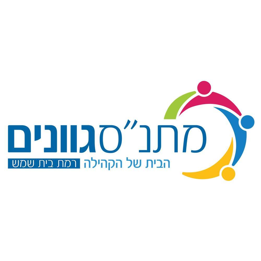 Gvanim Community Center - Beit Shemesh