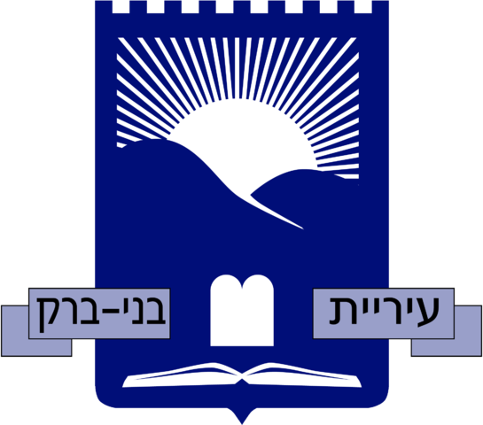 The Municipality of Bnei Barak