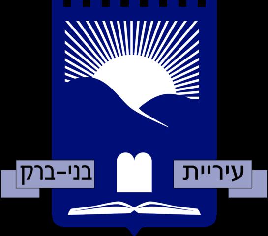 The Municipality of Bnei Barak